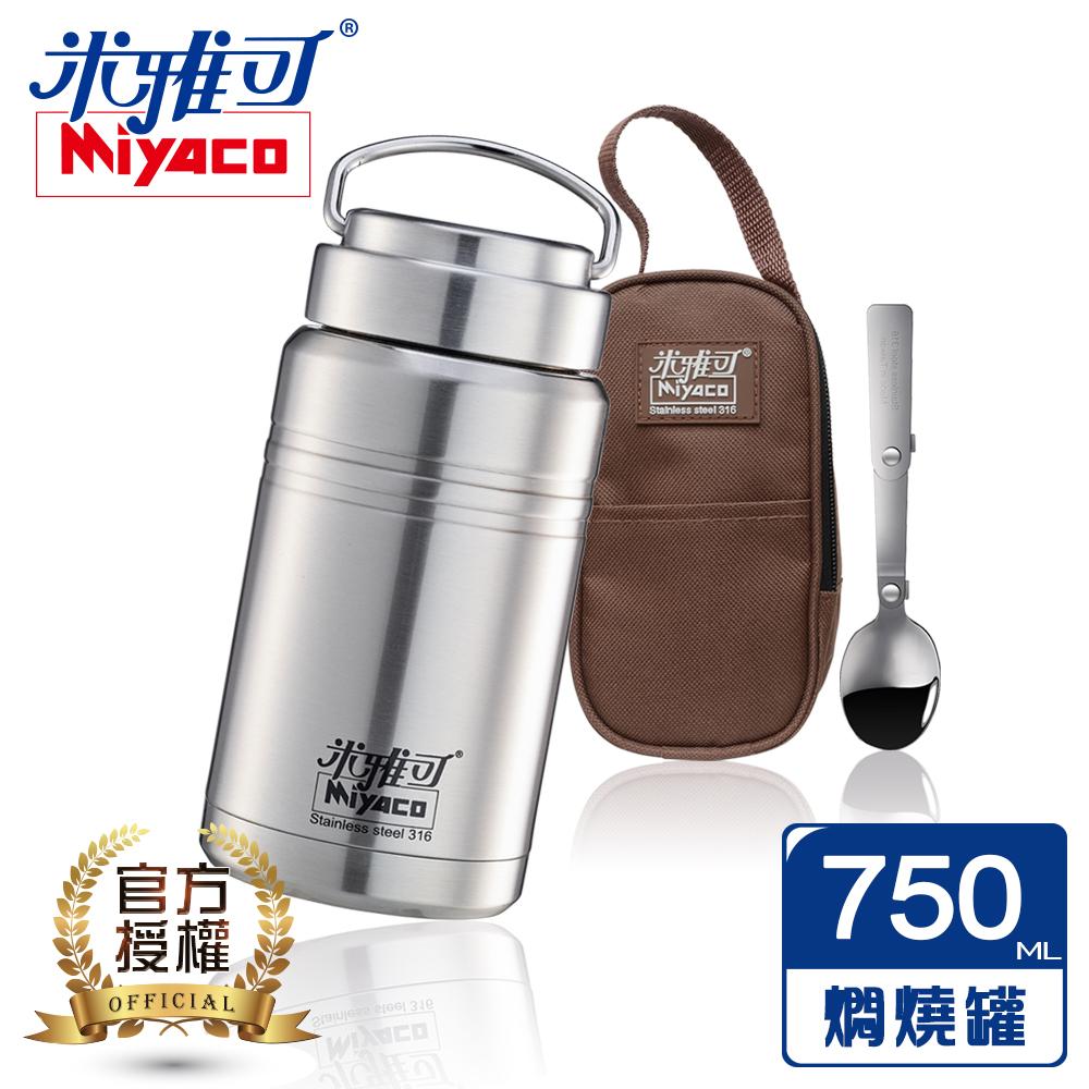 米雅可經典316不鏽鋼真空燜燒罐750ml(不鏽鋼)