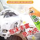 泡沫清潔劑 車用家用多功能乾洗清潔劑 去污漬 一擦即可乾淨650ML