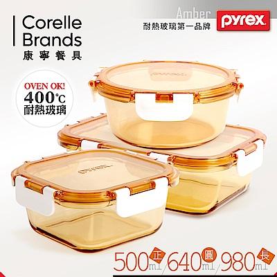 美國康寧 Pyrex 透明玻璃保鮮盒3件組(AMBS0305)
