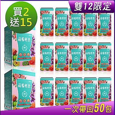 蔬暢輕飲粉2盒+蔬暢輕飲2入15盒組