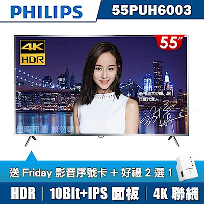 PHILIPS飛利浦 55吋4K HDR聯網液晶顯示器+視訊盒55PUH6003