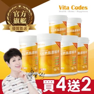 (主推大豆)Vita Codes大豆胜太群精華 買4送2 (6瓶)