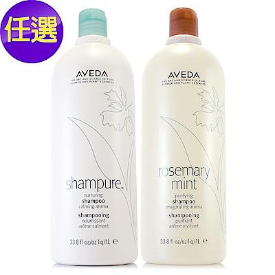 [時時樂限定] AVEDA 迷迭薄荷/純香洗髮精1000ml (全新改版) 兩款任選+贈專櫃保養試用包