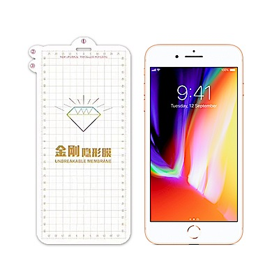 QinD Apple iPhone 8/7/6/6S Plus 金剛隱形膜