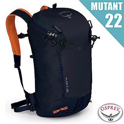美國 OSPREY 新款 MUTANT 22 輕量多功能健行登山背包_火焰藍 R