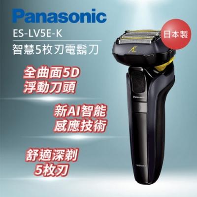 2020/8/31前回函送蒸氣熨斗 Panasonic 國際牌 日製防水五刀頭充電式電鬍刀 ES-LV5E-K-