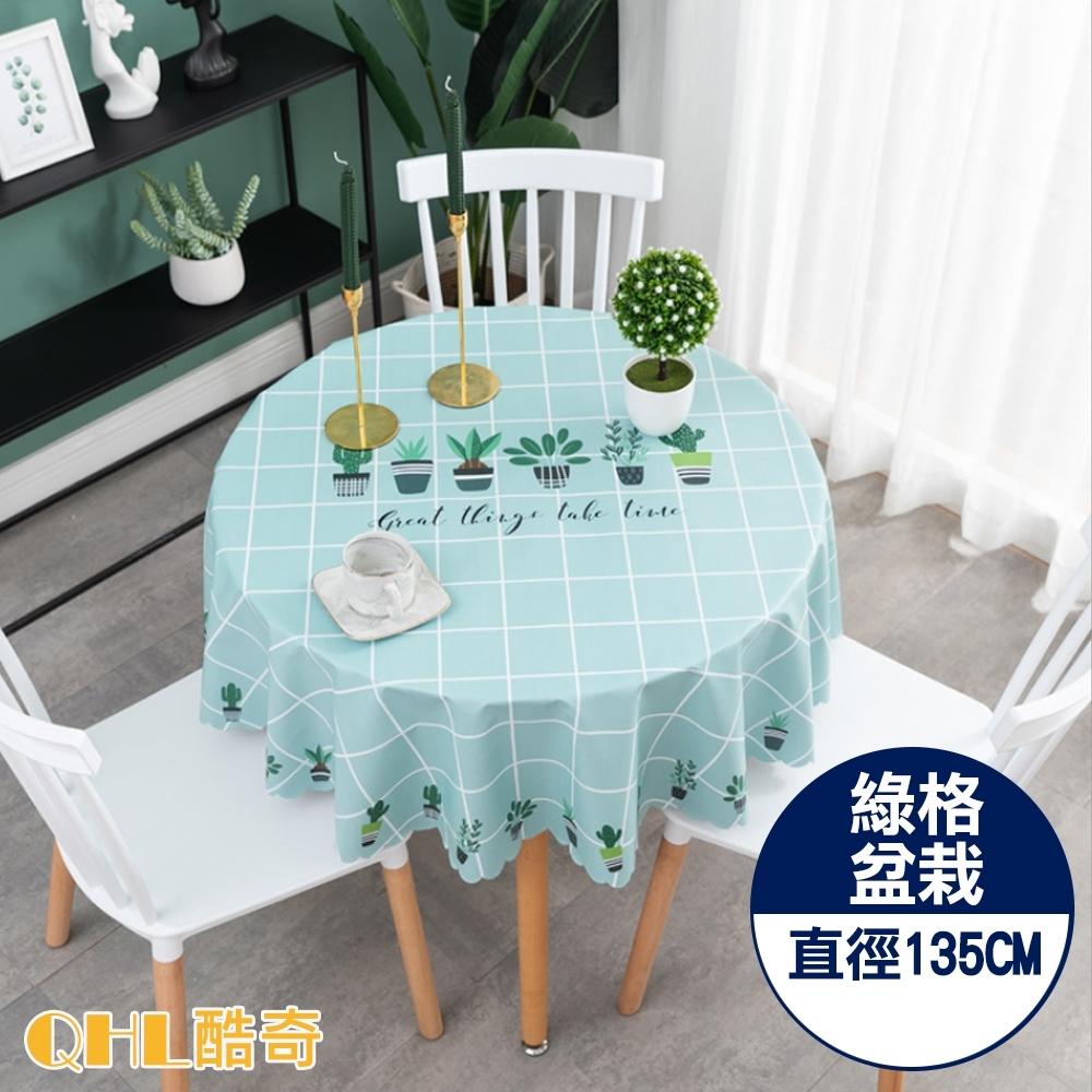 【QHL 酷奇】清新多款PVC防水防油圓桌巾-直徑135(餐桌巾)
