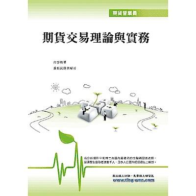 期貨交易理論與實務(20版)