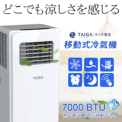 日本TAIGA 2021最新機型 3-5坪 7000BTU冷專移動式冷氣機 TAG-CB1065