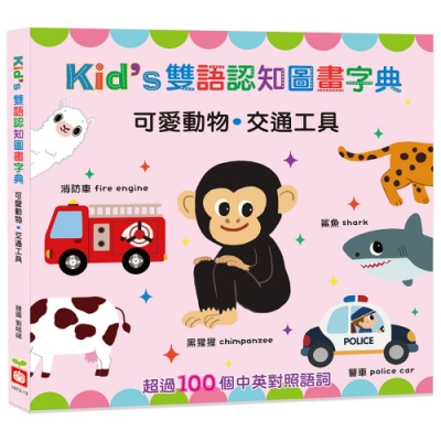Kid's雙語認知圖畫字典【可愛動物.交通工具】