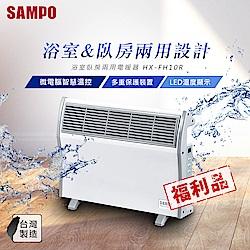 福利品 SAMPO聲寶 浴室臥房兩用微電腦電暖器 HX-FH10R