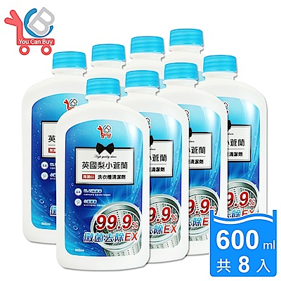 You Can Buy 英國梨與小蒼蘭 除菌EX洗衣槽清潔劑 600ml x8瓶