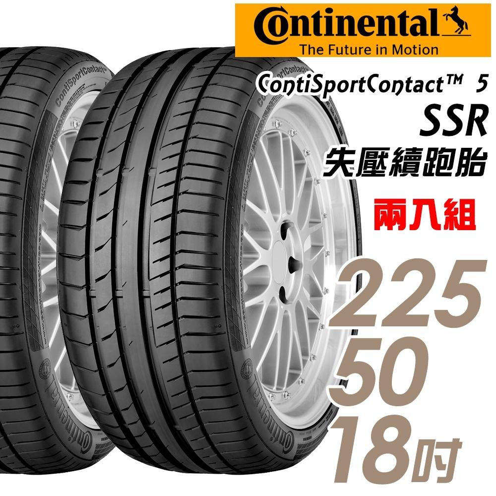 【馬牌】CSC 5 SSR 失壓續航輪胎_二入組_225/50/18(CSC5SSR)
