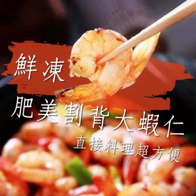 【WUZ嚴選】肥美割背大蝦仁(每包300g/約15-20隻)