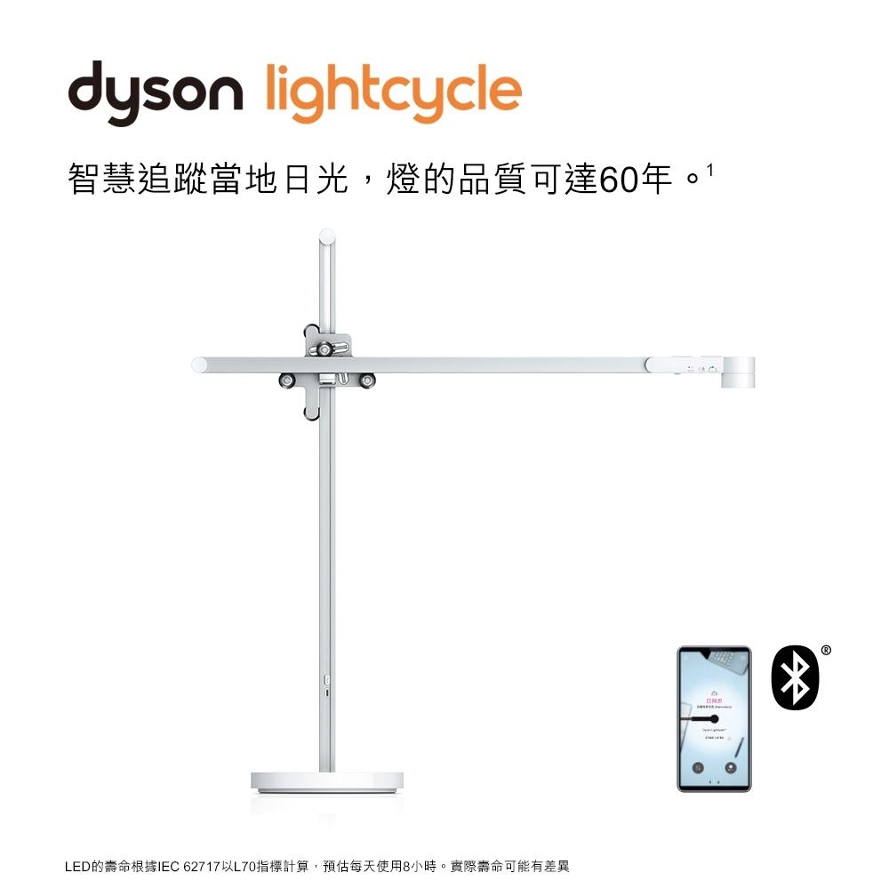 [限量福利品] Dyson 戴森 LightCycle 檯燈