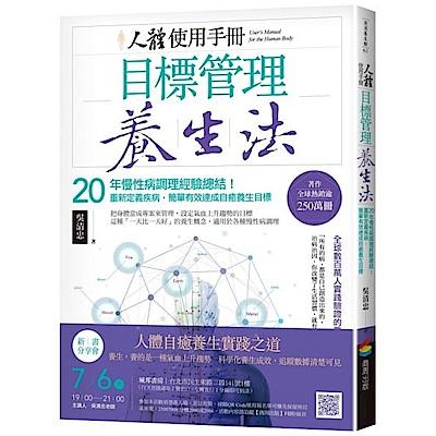 人體使用手冊 - 目標管理養生法