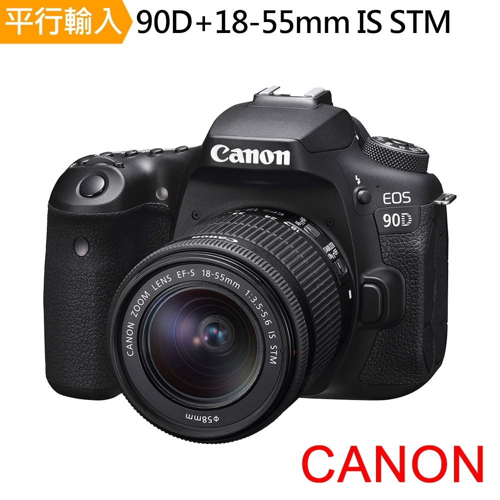 Canon EOS 90D+18-55mm IS STM*(中文平輸)