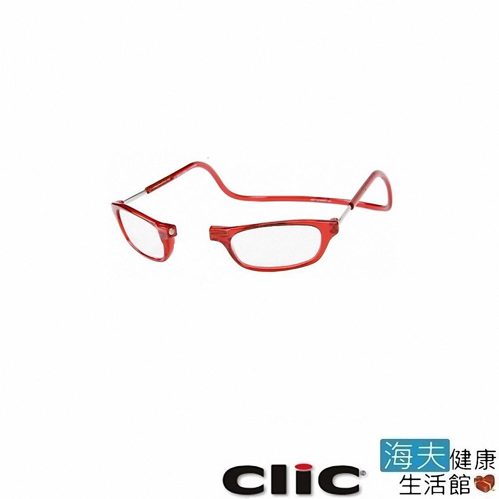 海夫健康生活館 美國庫麗 (CliC) 前拆式眼鏡 - 經典款