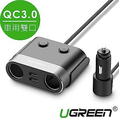 綠聯 車用雙口USB QC3.0快充充電器+一分二點煙器