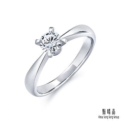 點睛品 0.3克拉 唯一 經典鑽石婚戒 求婚戒