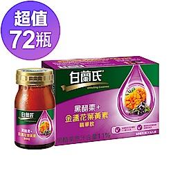 白蘭氏 黑醋栗+金盞花葉黃素精華飲72入(60ml x 6入 x
