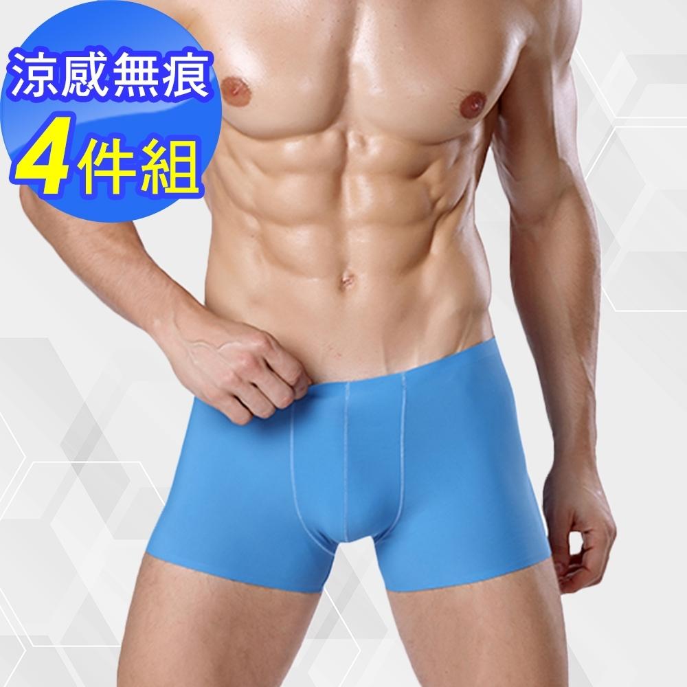 [時時樂限定]涼感冰絲輕薄無痕素面男內褲 4件組 L-3XL ThreeShape