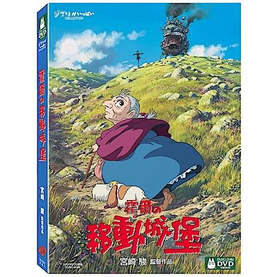 霍爾的移動城堡 DVD雙碟版 -宮崎駿卡通動畫系列