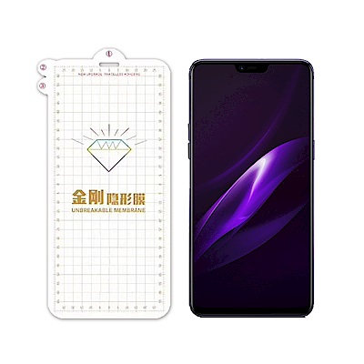 QinD OPPO R15 金剛隱形膜