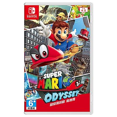 超級瑪利歐 奧德賽 - Nintendo Switch 亞版中文版(拆封無鑑賞期)