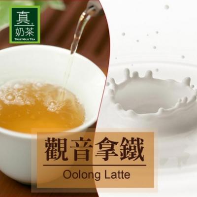 歐可茶葉 真奶茶-觀音拿鐵(10包/盒)
