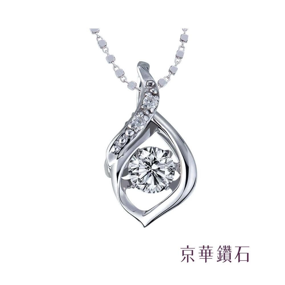 京華鑽石 心之舞 18K白金 Dancing Diamond 跳舞鑽石墜飾