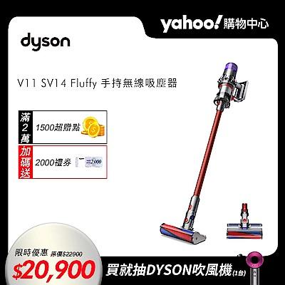 dyson 戴森 V11 SV14 Fluffy 手持無線吸塵器
