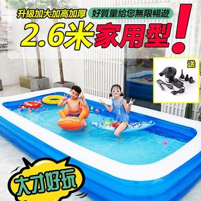 游泳池 (贈電動充氣泵)充氣泳池 2.6米超大泳池 折疊收納充氣遊泳池