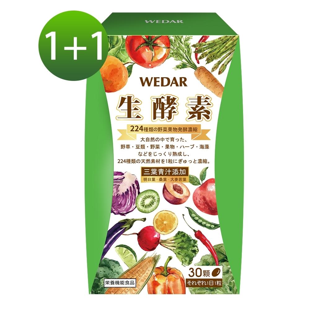 超取登記領60 WEDAR 224蔬果生酵素1+1限時搶購組 (30顆/盒)