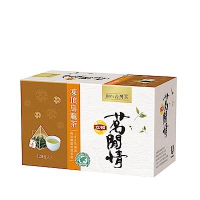 立頓 茗閒情凍頂烏龍茶(20入/盒)