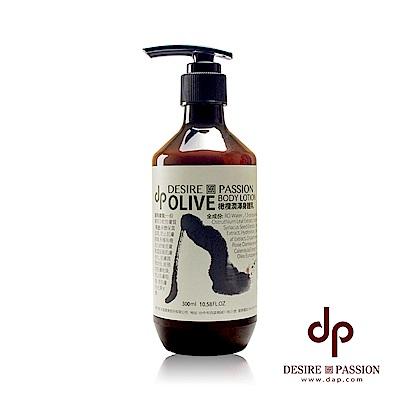 天森無患 橄欖潤澤身體乳霜(300ml/瓶)