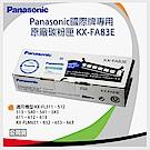 Panasonic國際牌專用 原廠碳粉匣 KX-FA83E