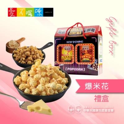 愛不囉嗦‧爆米花禮盒 (焦糖+起司爆米花)(春節禮盒)