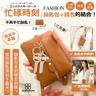 CHENSON真皮 三夾層鑰匙包零錢包(送頸掛繩+手腕帶) 咖啡(W00158-B)