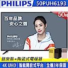 [無卡分期-12期]PHILIPS飛利浦50吋4K聯網液晶顯示器+視訊盒50PUH6193