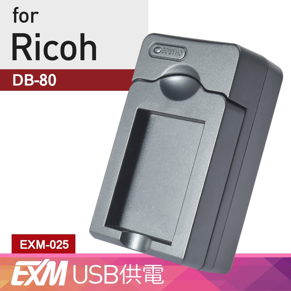 Kamera 隨身充電器 for Ricoh DB-80 (EXM-025) DB80