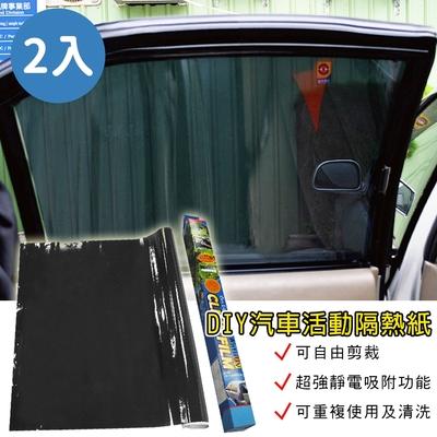DIY汽車活動隔熱紙 (2入) SED-300-C-急速配