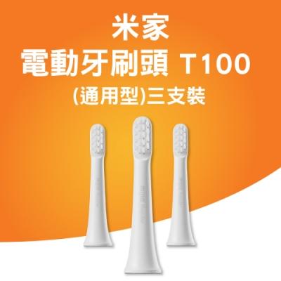 米家聲波電動牙刷T100專用刷頭