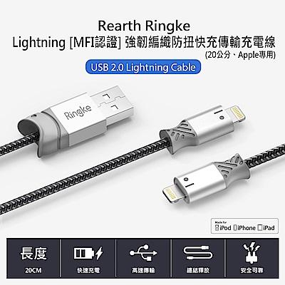 【Ringke】Lightning [MFI認證] 強韌編織防扭快充傳輸充電線[20公分]