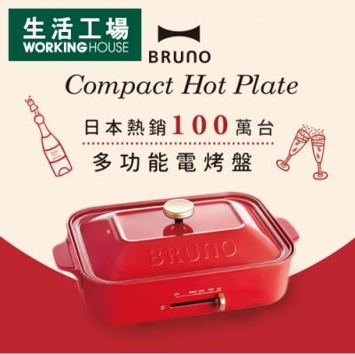 【生活工場】BRUNO多功能電烤盤(紅)