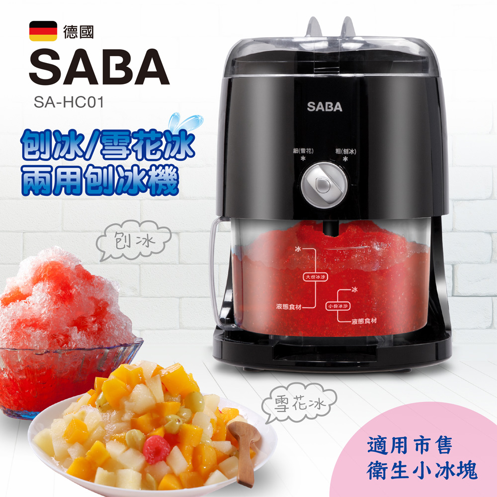 SABA 刨冰/雪花冰兩用刨冰機 SA-HC01