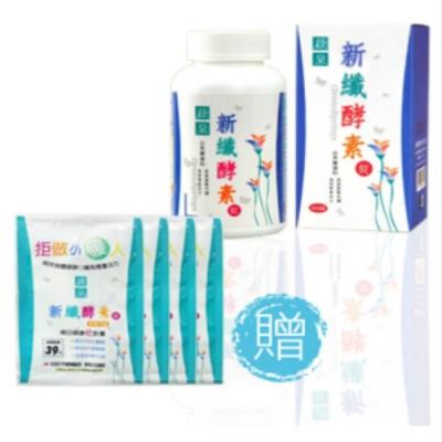 綠泉新纖酵素錠 360錠/瓶(贈隨身包X5包 4錠/包)
