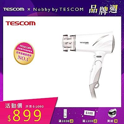 [品牌週主打] TESCOM 低噪音負離子吹風機 TID730TW