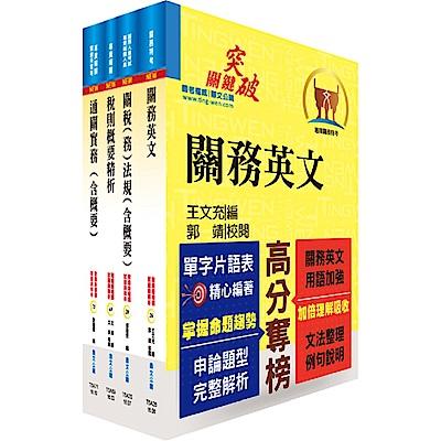 專責報關人員套書贈題庫網帳號雲端課程