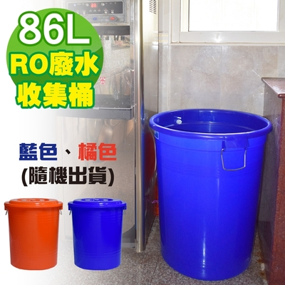 G+居家 MIT 台製RO廢水收集桶 萬用桶 86L 1入